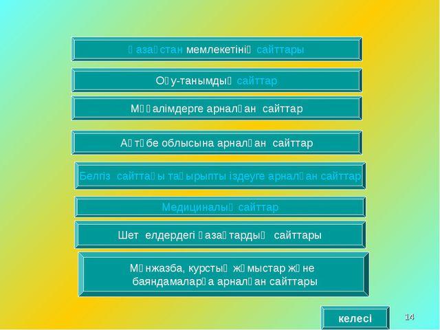 * Қазақстан мемлекетінің сайттары Мұғалімдерге арналған сайттар Оқу-танымдық...
