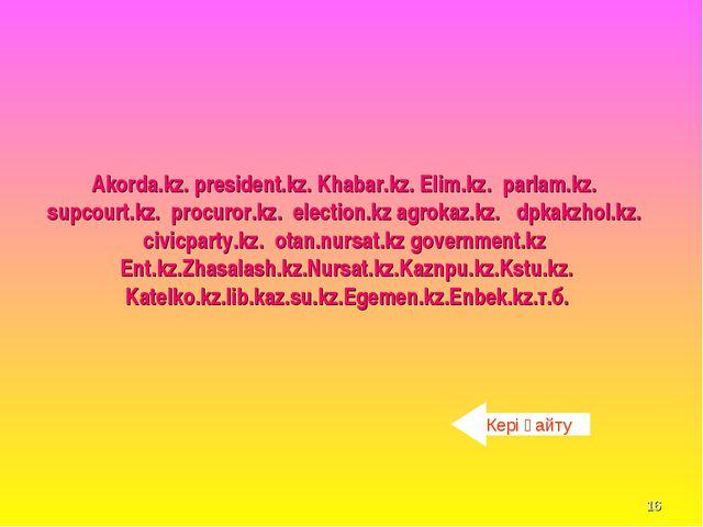 * Akorda.kz. president.kz. Khabar.kz. Elim.kz. parlam.kz. supcourt.kz. procur...