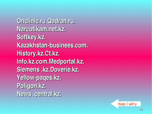 * Onclinic.ru Qadran.ru. Narcotikam.net.kz. Softkey.kz. Kazakhstan-businees.c...