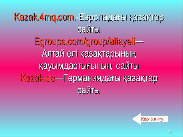 * Kazak.4mq.com.-Европадағы қазақтар сайты Egroups.com/group/altayeli— Алтай...
