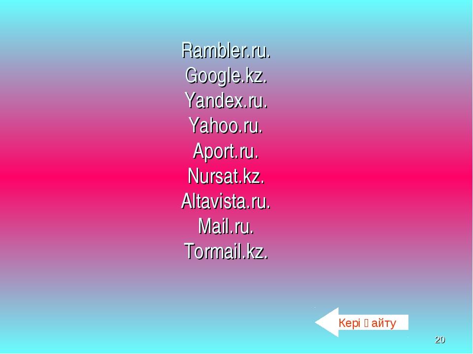 * Rambler.ru. Google.kz. Yandex.ru. Yahoo.ru. Aport.ru. Nursat.kz. Altavista....