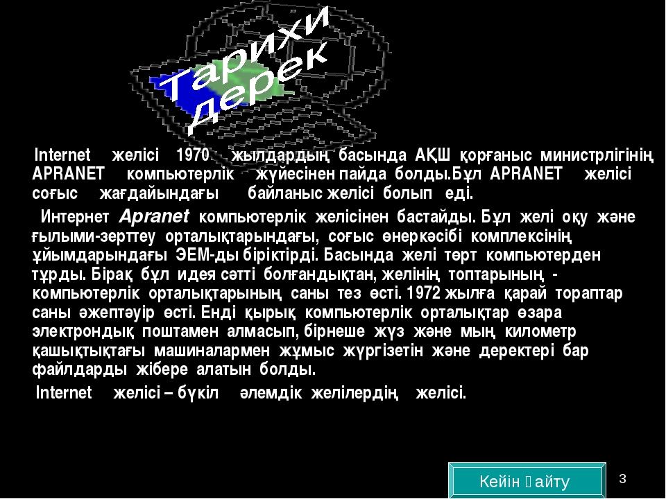 * Internet желісі 1970 жылдардың басында АҚШ қорғаныс министрлігінің APRANET...