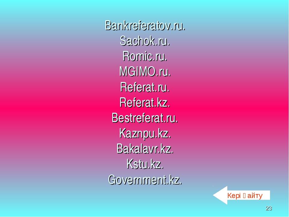* Bankreferatov.ru. Sachok.ru. Romic.ru. MGIMO.ru. Referat.ru. Referat.kz. Be...