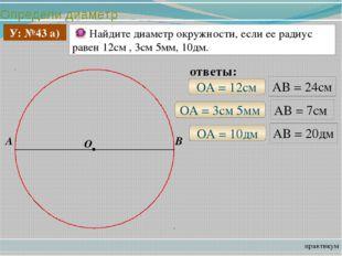 Определи диаметр практикум У: №43 а) Найдите диаметр окружности, если ее ради