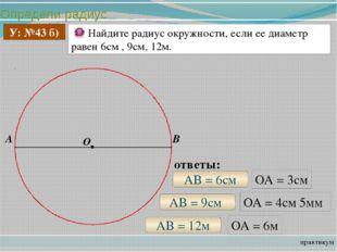 Определи радиус практикум У: №43 б) Найдите радиус окружности, если ее диамет