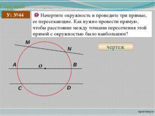 Подумай практикум У: №44 Начертите окружность и проведите три прямые, ее пере