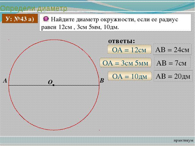 Определи диаметр практикум У: №43 а) Найдите диаметр окружности, если ее ради...
