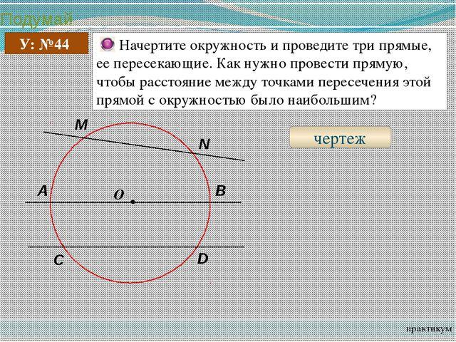Подумай практикум У: №44 Начертите окружность и проведите три прямые, ее пере...