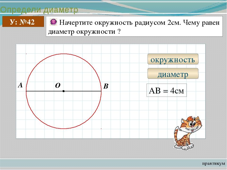 Определи диаметр практикум У: №42 Начертите окружность радиусом 2см. Чему рав...