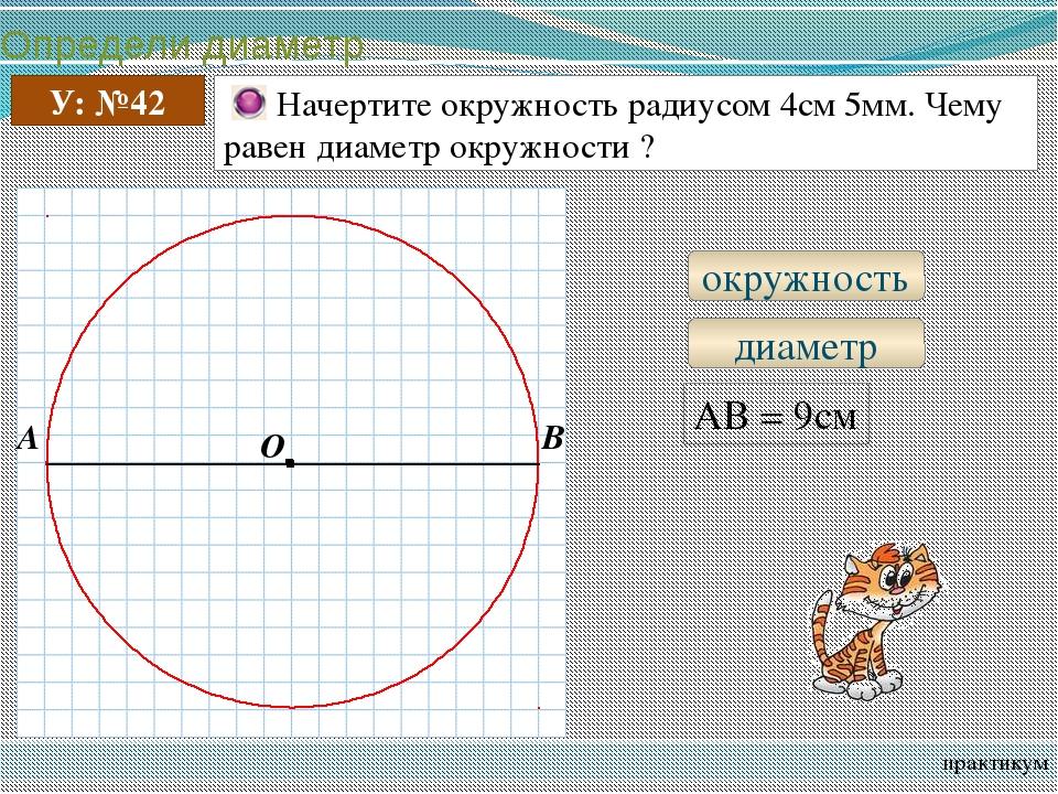 Определи диаметр практикум У: №42 Начертите окружность радиусом 4см 5мм. Чему...