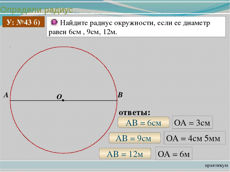Определи радиус практикум У: №43 б) Найдите радиус окружности, если ее диамет...