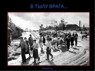 Беженцы В ТЫЛУ ВРАГА...