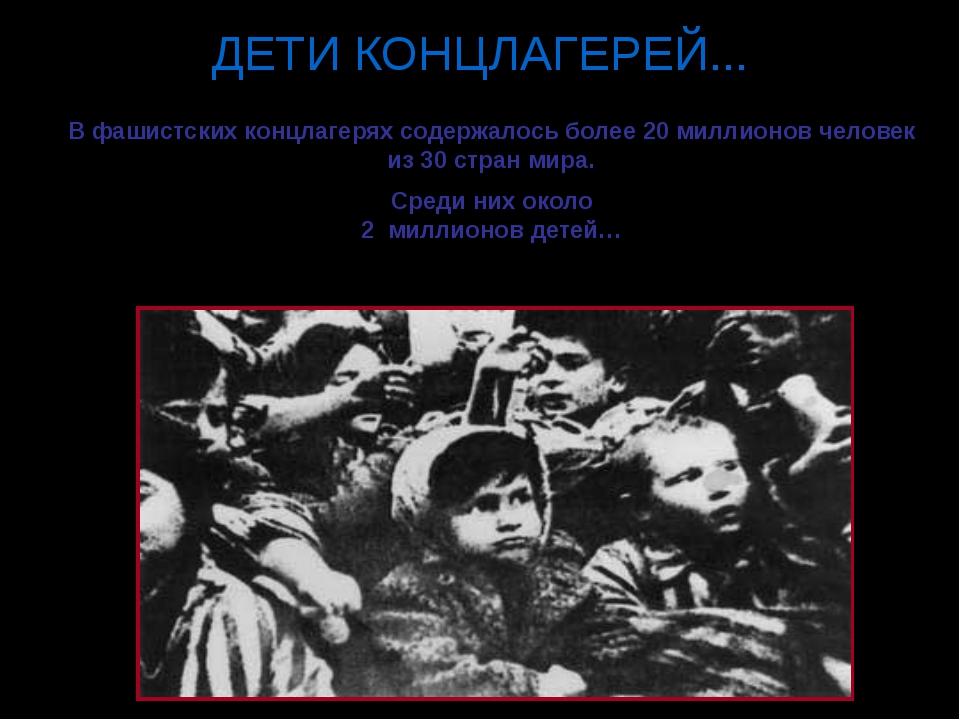 ДЕТИ КОНЦЛАГЕРЕЙ... В фашистских концлагерях содержалось более 20 миллионов ч...