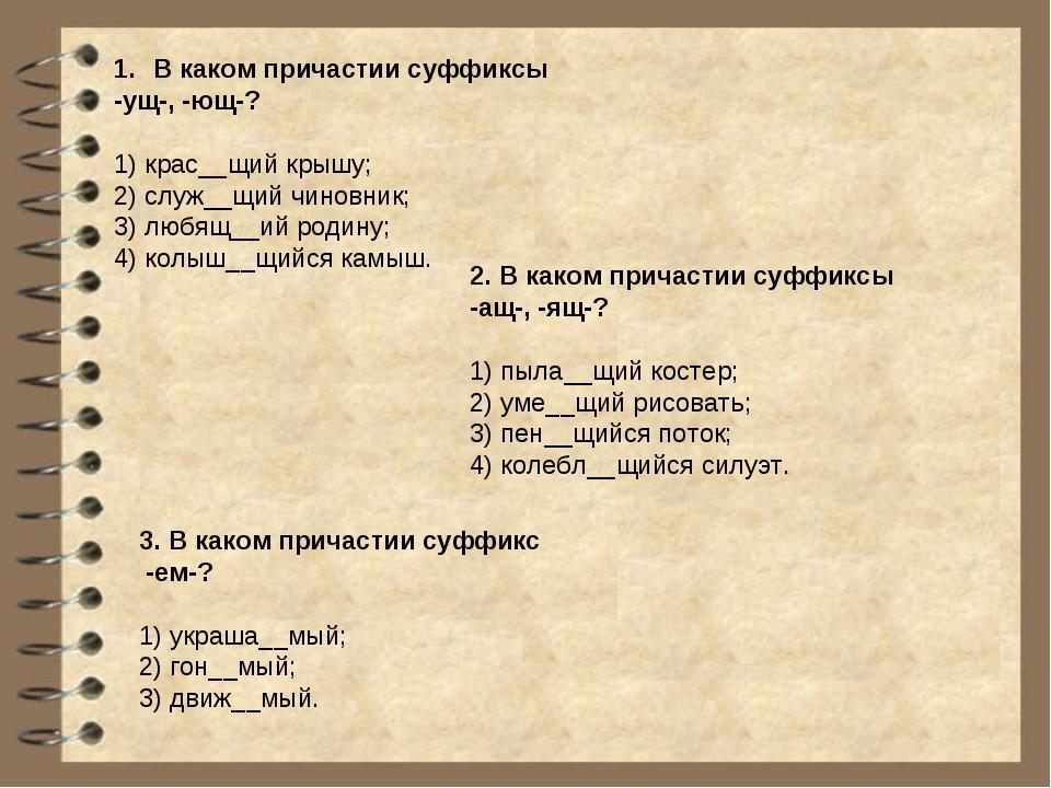 2. В каком причастии суффиксы -ащ-, -ящ-? 1) пыла__щий костер; 2) уме__щий ри...