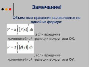 Замечание! Объем тела вращения вычисляется по одной из формул: ,если вращение