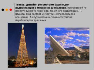 Теперь, давайте, рассмотрим башню для радиостанции в Москве на Шаболовке, по