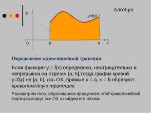 У х y=f(x) O Определение криволинейной трапеции Если функция y = f(x) определ