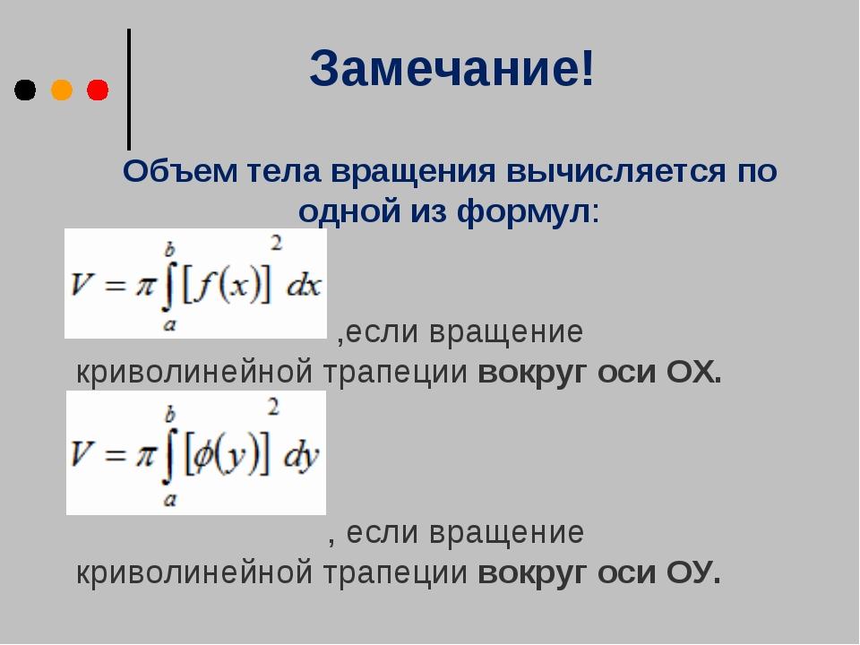 Замечание! Объем тела вращения вычисляется по одной из формул: ,если вращение...