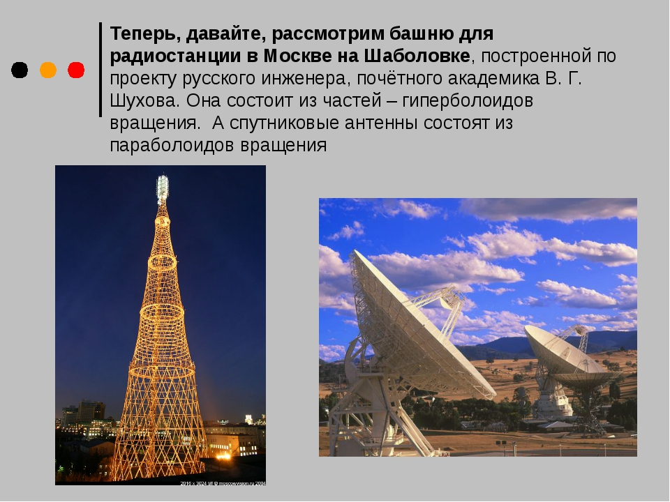 Теперь, давайте, рассмотрим башню для радиостанции в Москве на Шаболовке, по...