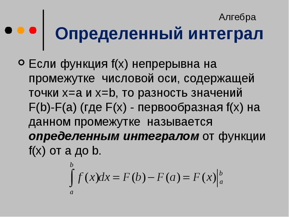 Алгебра Определенный интеграл Если функция f(x) непрерывна на промежутке чис...