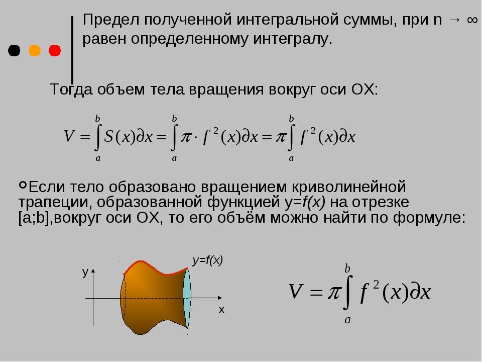 Тогда объем тела вращения вокруг оси ОХ: Если тело образовано вращением крив...