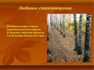 Любимое стихотворение Отговорила роща золотая Берёзовым весёлым языком. И жур