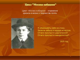 Цикл «Москва кабацкая» - отражение кризиса в жизни и творчестве поэта. Я обма