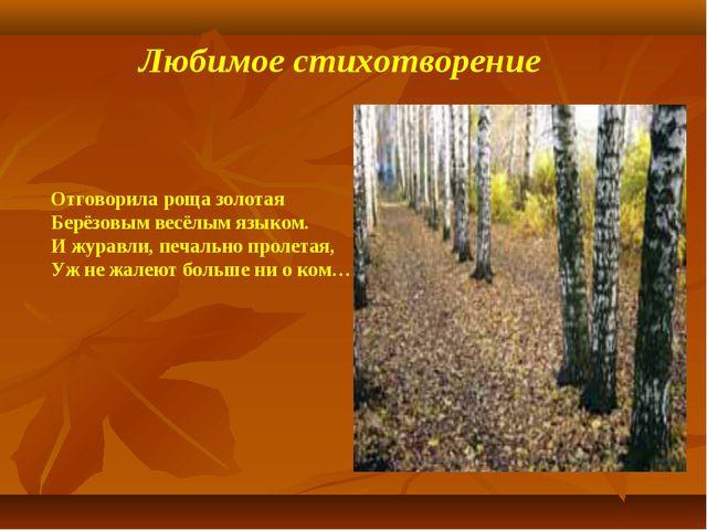 Любимое стихотворение Отговорила роща золотая Берёзовым весёлым языком. И жур...