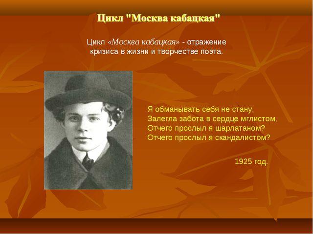 Цикл «Москва кабацкая» - отражение кризиса в жизни и творчестве поэта. Я обма...