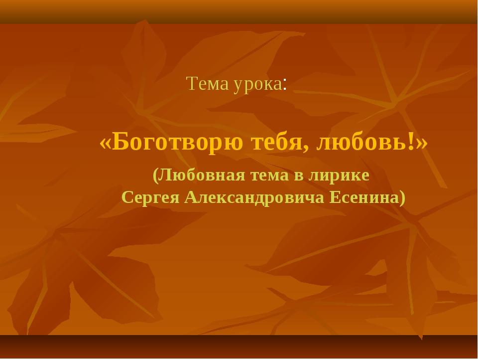 «Боготворю тебя, любовь!» (Любовная тема в лирике Сергея Александровича Есени...