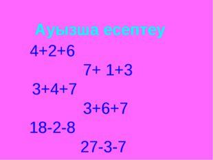 4+2+6 7+ 1+3 3+4+7 3+6+7 18-2-8 27-3-7 Ауызша есептеу