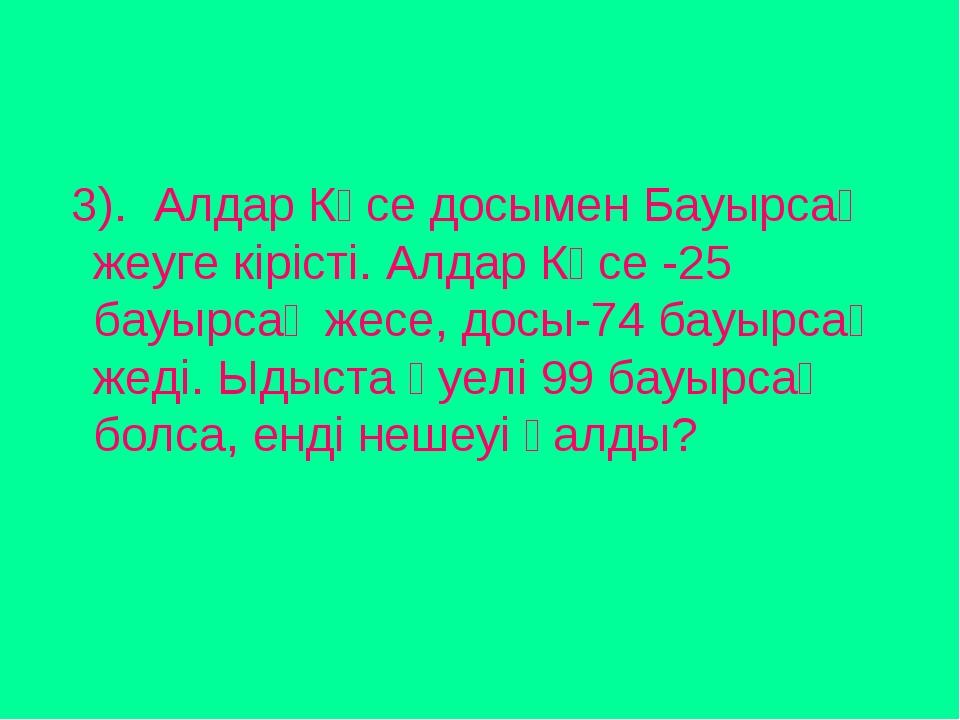 3). Алдар Көсе досымен Бауырсақ жеуге кірісті. Алдар Көсе -25 бауырсақ жесе,...