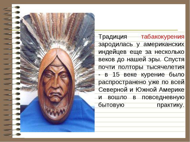 Традиция табакокурения зародилась у американских индейцев еще за несколько в...