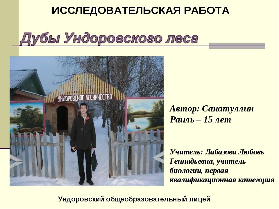 Автор: Санатуллин Раиль – 15 лет Учитель: Лабазова Любовь Геннадьевна, учител...