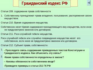 Гражданское право Гражданский кодекс РФ Статья 209. содержание права собствен
