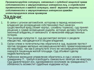 Задачи: В связи с угоном автомобиля, которому в период незаконного владения (