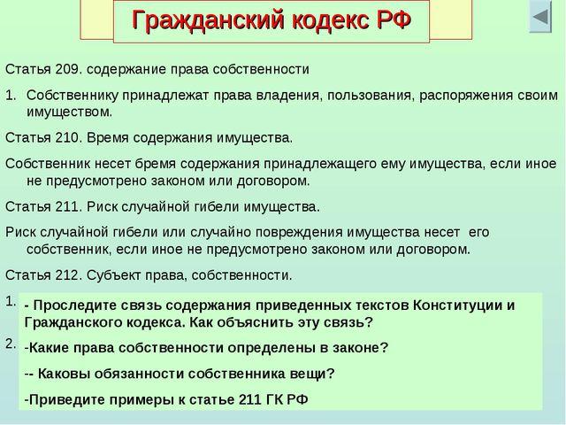 Гражданское право Гражданский кодекс РФ Статья 209. содержание права собствен...