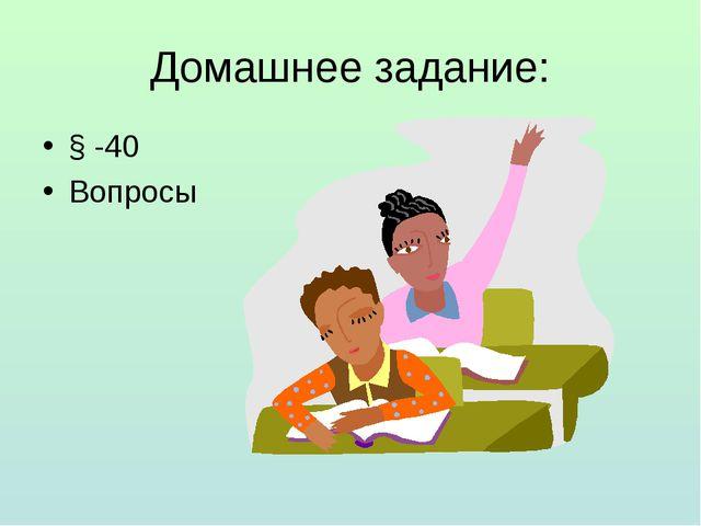 Домашнее задание: § -40 Вопросы