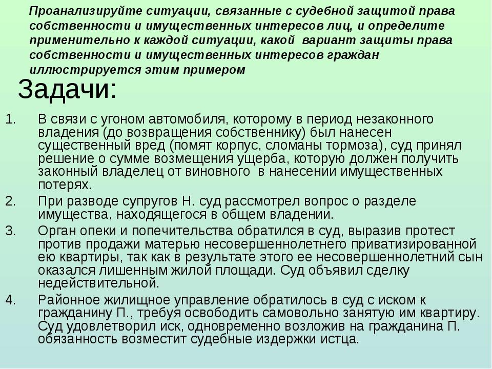 Задачи: В связи с угоном автомобиля, которому в период незаконного владения (...