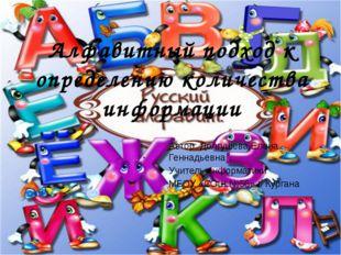 Алфавитный подход к определению количества информации Автор: Долгушева Елена