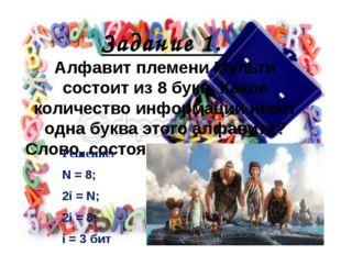 Задание 1. Алфавит племени Мульти состоит из 8 букв. Какое количество информа