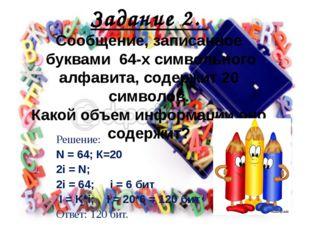 Задание 2. Сообщение, записанное буквами 64-х символьного алфавита, содержит