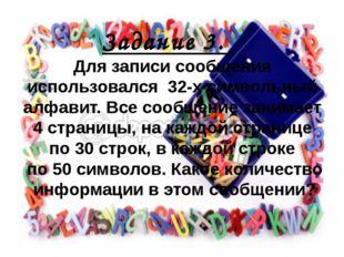 Задание 3. Для записи сообщения использовался 32-х символьный алфавит. Все со