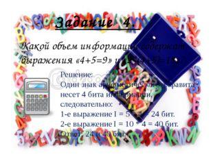 Какой объем информации содержат выражения «4+5=9» и «2*(4+5)=18»? Решение: Од