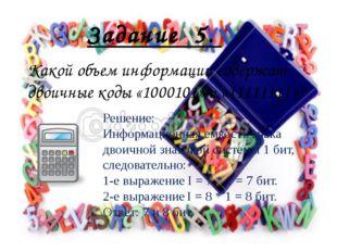 Какой объем информации содержат двоичные коды «1000101» и «11111111»? Решение