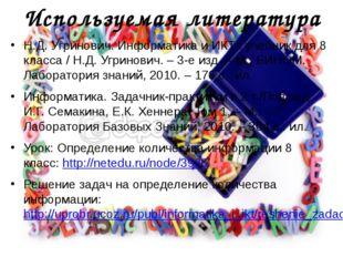 Используемая литература Н.Д. Угринович. Информатика и ИКТ : учебник для 8 кла