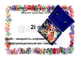Количество информации, которое несет в тексте каждый символ (i) 2i = N, где N