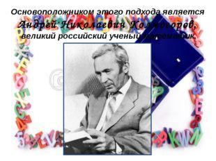 Основоположником этого подхода является Андрей Николаевич Колмогоров, великий