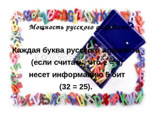 Мощность русского алфавита Каждая буква русского алфавита (если считать, что