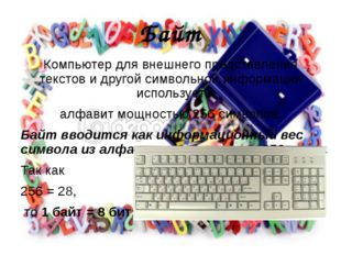 Байт Компьютер для внешнего представления текстов и другой символьной информа